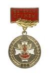 Знак «Ветеран службы. 215 лет Фельдсвязи России»