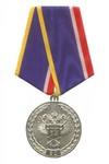 Медаль «80 лет Росрезерву»