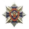 Знак «10 лет ФСКН России» №1