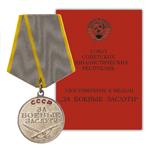 Медаль «За боевые заслуги СССР», муляж