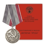 Медаль «Ветеран труда», муляж