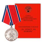 Медаль «За отвагу на пожаре», муляж