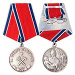 Купить бланк удостоверения Медаль «За отвагу на пожаре», муляж