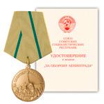 Медаль «За оборону Ленинграда», муляж