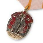 Удостоверение к награде Орден «Знак Почета», муляж