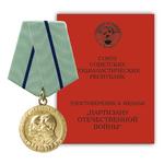 Медаль «Партизану Отечественной войны» II степени, муляж