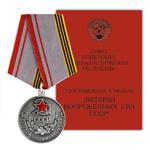 Медаль «Ветеран Вооруженных сил СССР», муляж