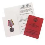Удостоверение к награде Медаль «Ветеран Вооруженных сил СССР», муляж