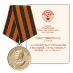 Медаль «За победу над Германией в ВОВ 1941-1945 гг», муляж