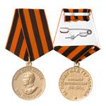 Купить бланк удостоверения Медаль «За победу над Германией в ВОВ 1941-1945 гг», муляж