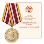 Медаль «За победу над Японией», муляж