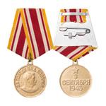 Купить бланк удостоверения Медаль «За победу над Японией», муляж