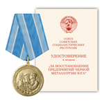 Медаль «За восстановление предприятий черной металлургии юга», муляж