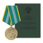 Медаль «За преобразование Нечерноземья РСФСР», муляж
