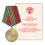 Медаль «40 лет победы в ВОВ 1941-1945 гг», муляж