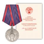 Медаль «50 лет Советской милиции», муляж