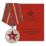 Медаль «За безупречную службу» I степени, муляж