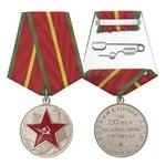 Удостоверение к награде Медаль «За безупречную службу» I степени, муляж