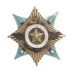 Орден «За службу Родине в ВС СССР» I степени, муляж