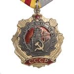 Орден Трудовой Славы I степени, муляж