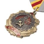 Удостоверение к награде Орден Трудовой Славы I степени, муляж