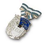 Удостоверение к награде Орден Материнская Слава II степени, муляж