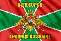 Флаг Погранвойск Белогорск