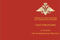 Купить бланк удостоверения Медаль МО РФ «За возвращение Крыма» с бланком удостоверения