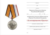 Удостоверение к награде Медаль МО РФ «За возвращение Крыма» с бланком удостоверения