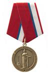 Медаль «За подготовку и проведение референдума о воссоединении с Россией» с бланком удостоверения