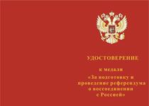 Купить бланк удостоверения Медаль «За подготовку и проведение референдума о воссоединении с Россией» с бланком удостоверения