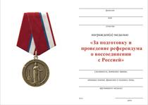 Удостоверение к награде Медаль «За подготовку и проведение референдума о воссоединении с Россией» с бланком удостоверения