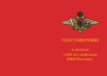 Купить бланк удостоверения Медаль «100 лет войскам ПВО России» с бланком удостоверения