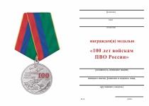 Удостоверение к награде Медаль «100 лет войскам ПВО России» с бланком удостоверения