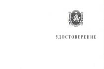 Медаль «За заслуги в воссоединении Крыма с Россией» с бланком удостоверения