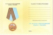 Удостоверение к награде Медаль «За заслуги в воссоединении Крыма с Россией» с бланком удостоверения