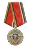 Медаль «110 лет службе радиоэлектронной борьбы ВС России»