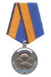 Медаль МО России «Участнику марш-броска 12 июня 1999г Босния – Косово» с бланком удостоверения