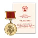 Медаль «В ознаменование 100-летия со дня рождения Владимира Ильича Ленина», муляж