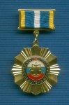Знак «45 лет службе следствия МВД»