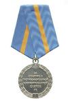 Медаль «За отличие в противофонтанной военизированной службе Республики Коми» II степени