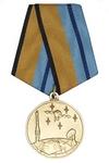 Медаль МО РФ «За службу в Космических войсках» с бланком удостоверения
