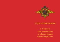 Купить бланк удостоверения Медаль УМВД по ХМАО-Югре «За содействие в обеспечении правопорядка» с бланком удостоверения