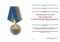 Удостоверение к награде Медаль УМВД по ХМАО-Югре «За содействие в обеспечении правопорядка» с бланком удостоверения