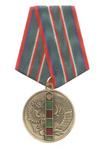 Медаль «95 лет Пограничным войскам РФ 1918-2013»