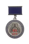 Знак «65 лет заводу 20 ПО «МАЯК» г. Озерск»