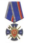 Знак «20 лет службе охраны ФСИН России» с бланком удостоверения