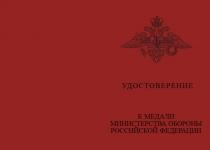 Купить бланк удостоверения Медаль МО РФ «За морские заслуги в Арктике» с бланком удостоверения