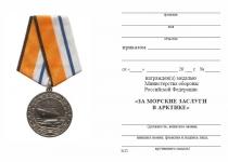 Удостоверение к награде Медаль МО РФ «За морские заслуги в Арктике» с бланком удостоверения
