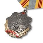 Удостоверение к награде Орден Трудовой Славы III степени, муляж
